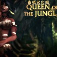 [首发][夜桜汉化组][151010][Studio Fow]Queen of the Jungle(丛林女王)[FLASH GAME][CN]
